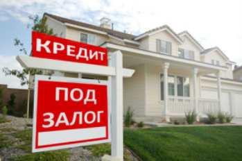 Кредит под залог квартиры