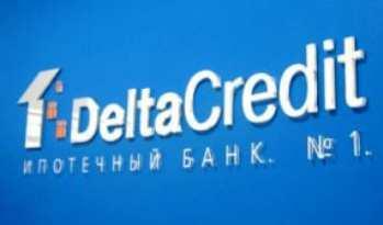 «ДельтаКредит»: объемы ипотечного кредитования вырастут на 11%