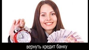 vernut-kredit-banku21